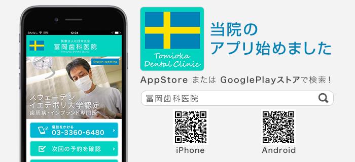 冨岡歯科医院アプリ