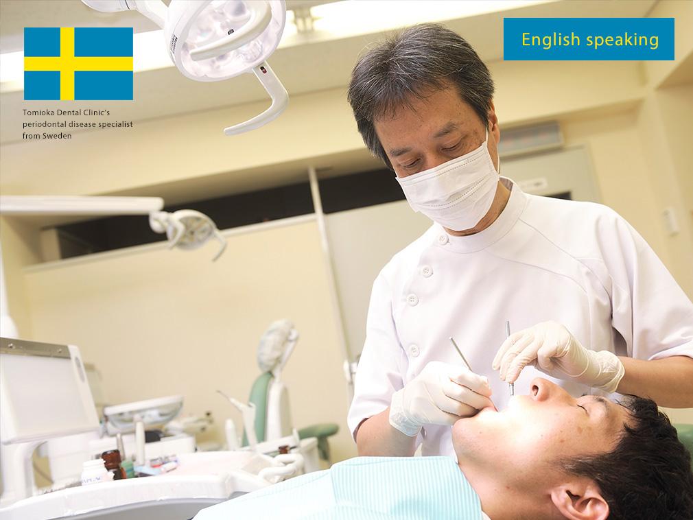 歯周病治療先進国スウェーデン イエテボリ大学 認定の歯周病専門医が診療します。