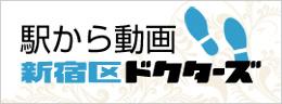 高田馬場駅からの徒歩ルート動画をご覧頂けます。